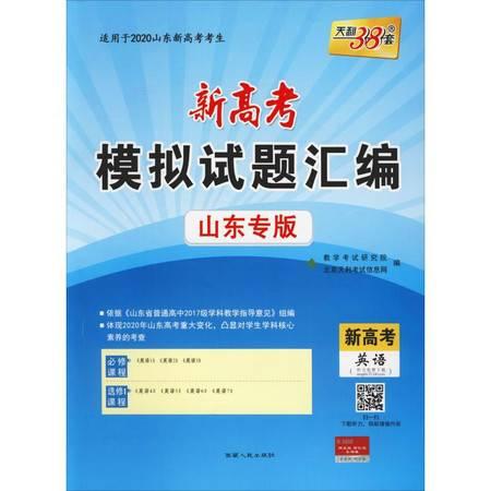 天利38套 新高考模拟试题汇编 英语 山东专版 2020