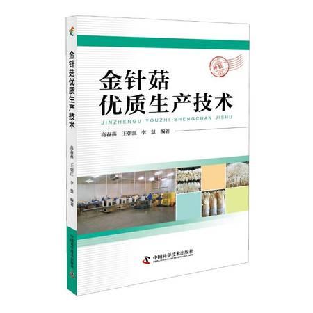 金针菇优质生产技术