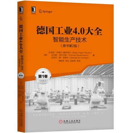 智能生产技术(原书第2版)/德国工业4.0大全(第1卷)