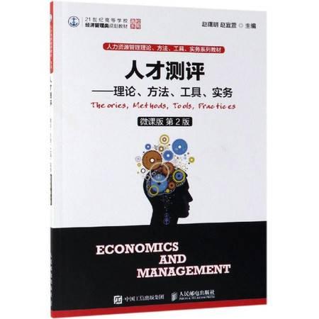 人才测评:理论.方法.工具.实务(微课版.第2版)/赵曙明等