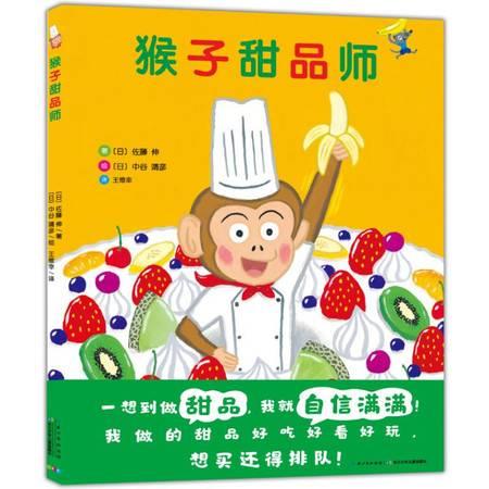 猴子甜品师
