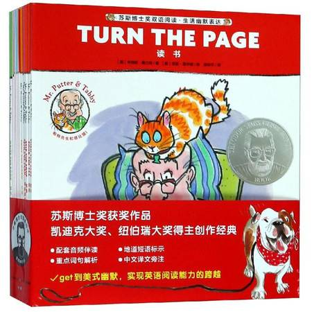 苏斯博士奖双语阅读.生活幽默表达(全12册)(套装)