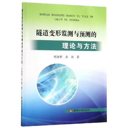 隧道变形监测与预测的理论与方法