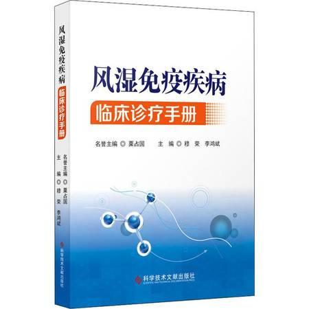 风湿免疫疾病临床诊疗手册