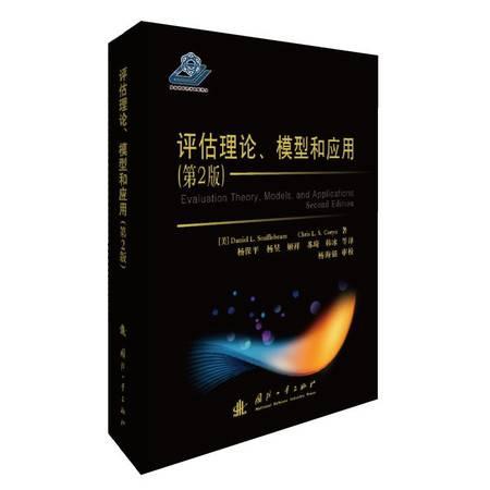 评估理论.模型和应用(第2版)