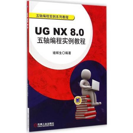 UG NX8.0五轴编程实例教程