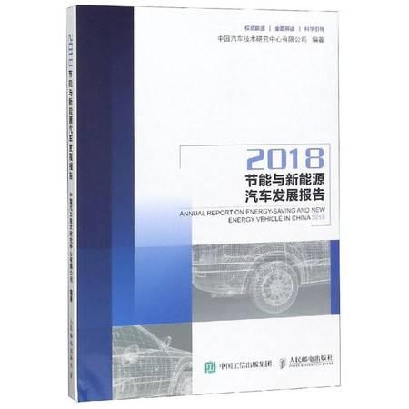 节能与新能源汽车发展报告(2018)