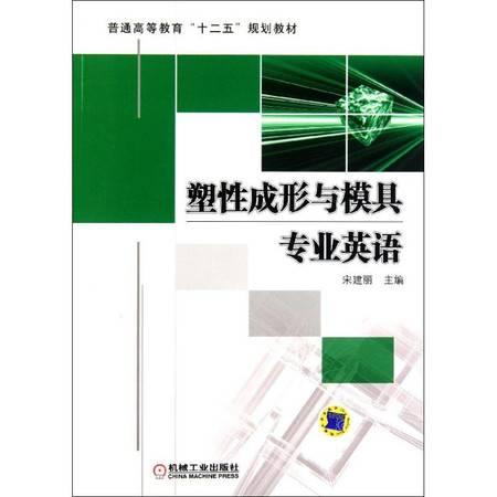塑性成形与模具专业英语(普通高等教育十二五规划教材)