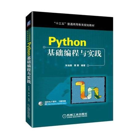 PYTHON基础编程与实践/朱旭振等