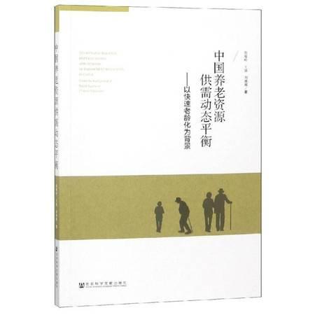 中国养老资源供需动态平衡:以快速老龄化为背景