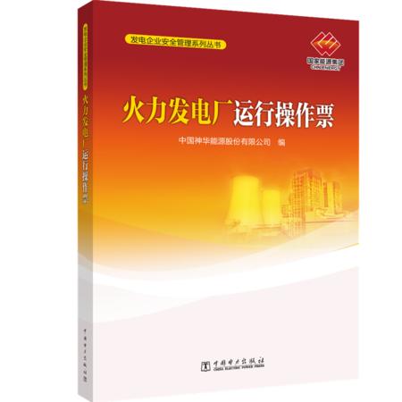 火力发电厂运行操作票/发电企业安全管理系列丛书
