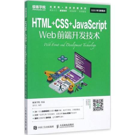 HTML+CSS+JavaScript Web前端开发技术