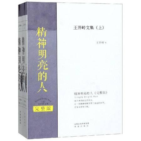 精神明亮的人(完整版)/王开岭文集