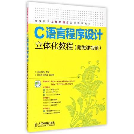 C语言程序设计立体化教程(高等教育立体化精品系列规划教材)