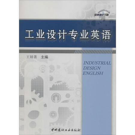工业设计专业英语
