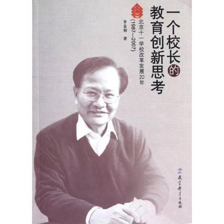 一个校长的教育创新思考:北京十一学校改革发展20年:1987-2007