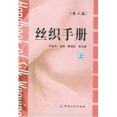 丝织手册(第二版)(上下册)