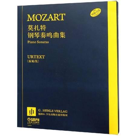 莫扎特钢琴奏鸣曲集(原始版)(套装)