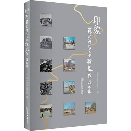 印象 苏州河作家联盟作品集