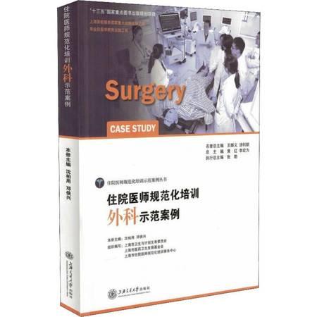 住院医师规范化培训 外科示范案例