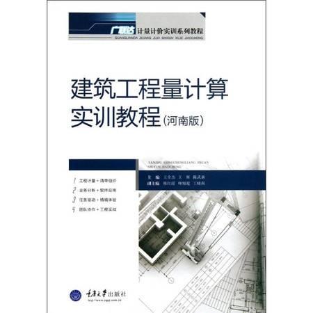 建筑工程量计算实训教程(河南版广联达计量计价实训系列教程)
