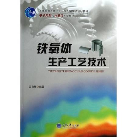 铁氧体生产工艺技术