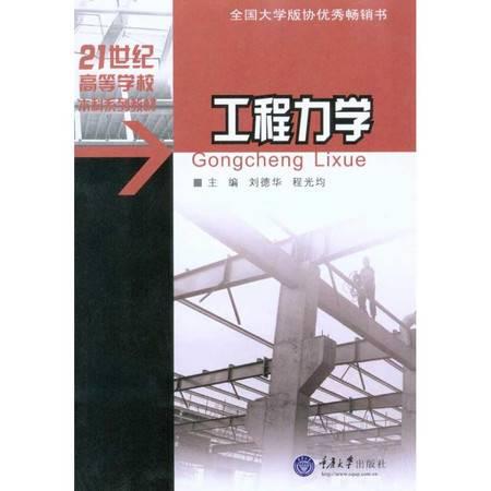 工程力学(土木工程专业本科系列教材)