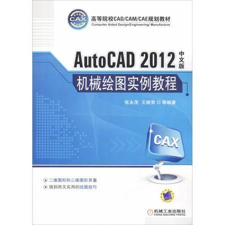 AutoCAD 2012中文版机械绘图实例教程