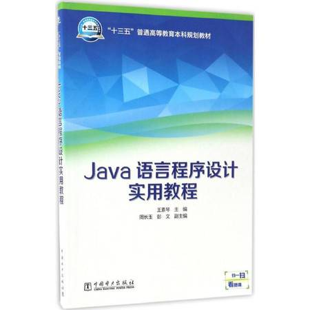 Java语言程序设计实用教程
