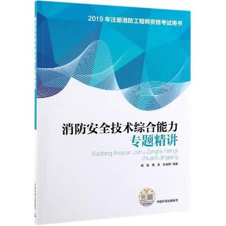 (2019)消防安全技术综合能力专题精讲/注册消防工程师资格考试用书
