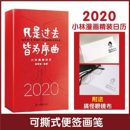 凡是过去 皆为序曲 2020小林漫画日历