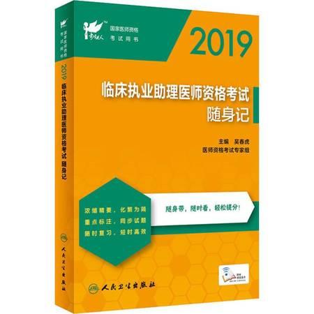 临床执业助理医师资格考试随身记 2019
