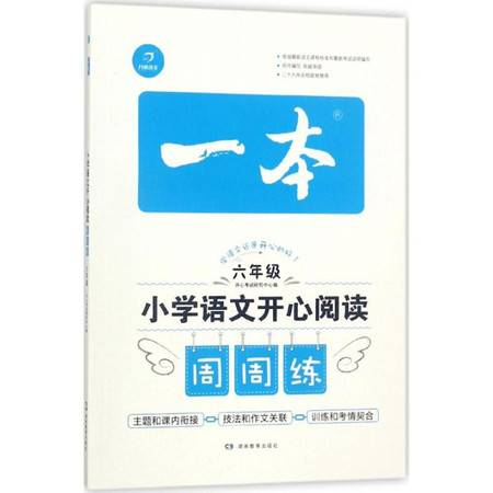 小学语文开心阅读周周练