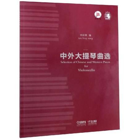 中外大提琴曲选(附CD一张)