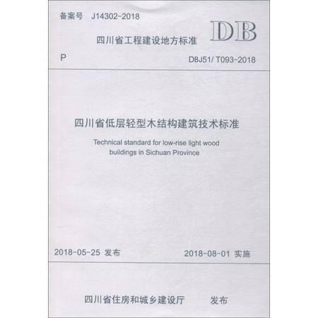 四川省低层轻型木结构建筑技术标准 DBJ51/T093-2018