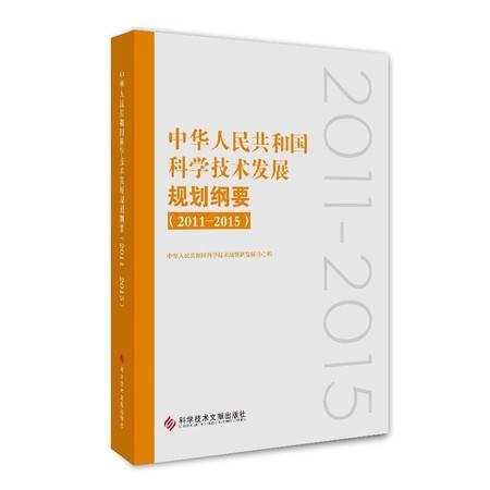 (2011-2015)中华人民共和国科学技术发展规划纲要