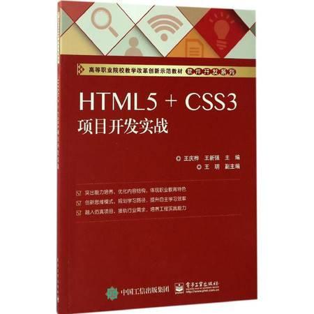 HTML5+CSS3项目开发实战