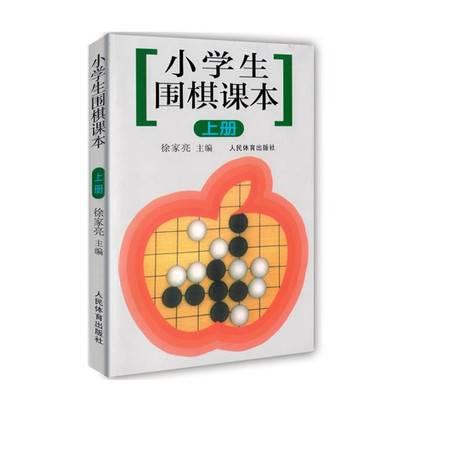 小学生围棋课本(上)