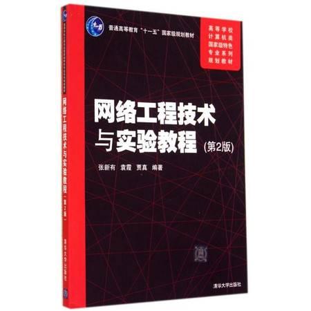 网络工程技术与实验教程(第2版)/张新有