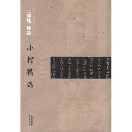中国古代书家小楷精选:三国魏钟繇小楷精选