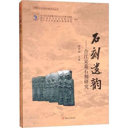 石刻遗韵——合江宋墓石刻研究