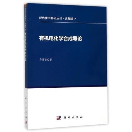 有机电化学合成导论(典藏版)/现代化学基础丛书
