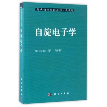 自旋电子学/现代物理基础丛书