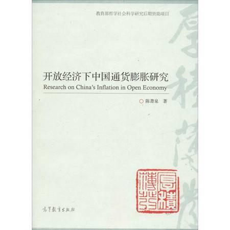 开放经济下中国通货膨胀研究