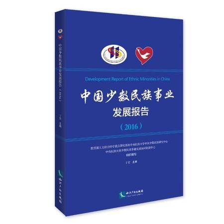 中国少数民族事业发展报告(2016)