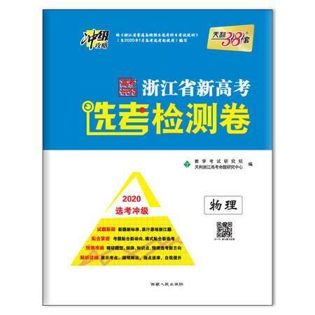 (仅供在线)(2020)物理/浙江省新高考选考检测卷(选考冲刺)