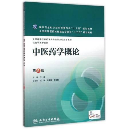 中医药学概论(第8版)(本科药学/配增值)/王建