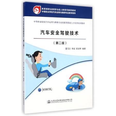 汽车安全驾驶技术(第2版中等职业院校汽车运用与维修专业技能型紧缺人才培养培训教材)