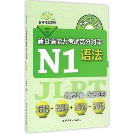 绿宝书.新日语能力考试高分对策