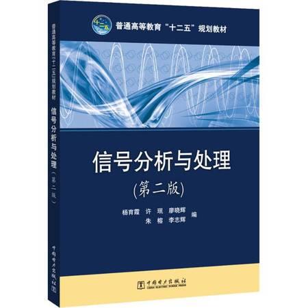 信号分析与处理(第2版)
